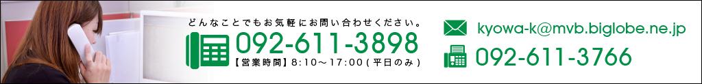 共和機工へのお問い合わせは、092-611-3898 まで